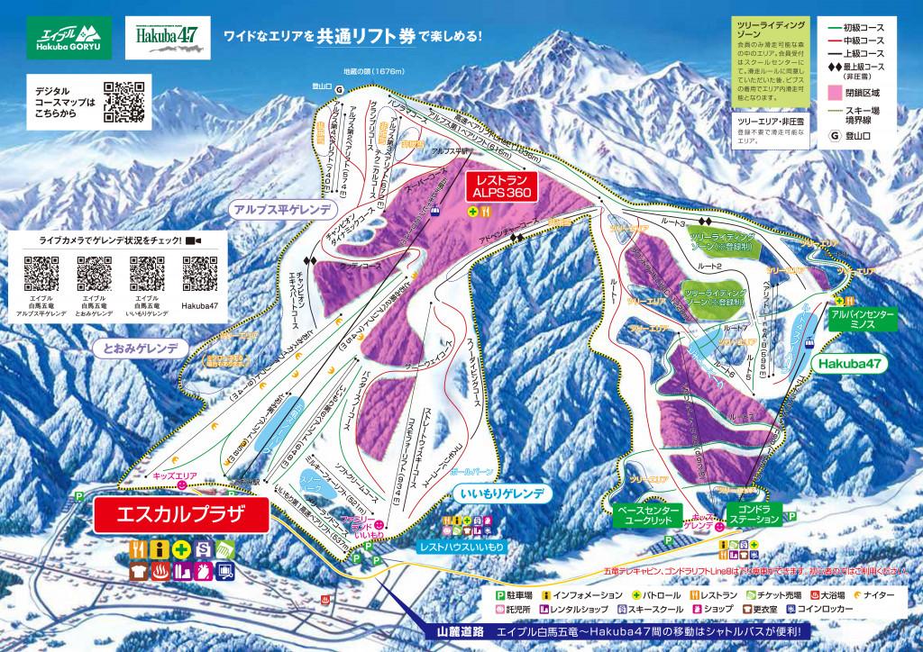 Hakuba47 ウインタースポーツパーク ゲレンデマップ
