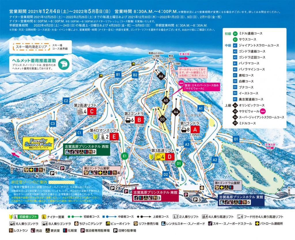 志賀高原 焼額山スキー場 ゲレンデマップ