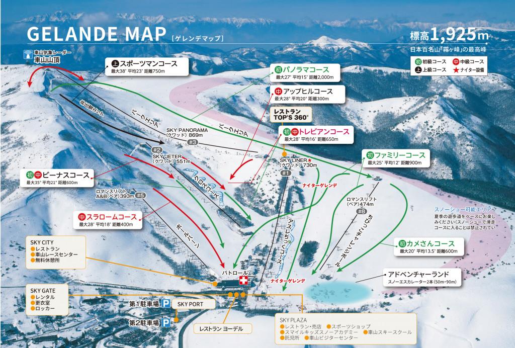 車山高原 SKY PARK スキー場 ゲレンデマップ