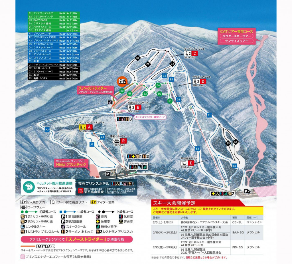 雫石スキー場 ゲレンデマップ