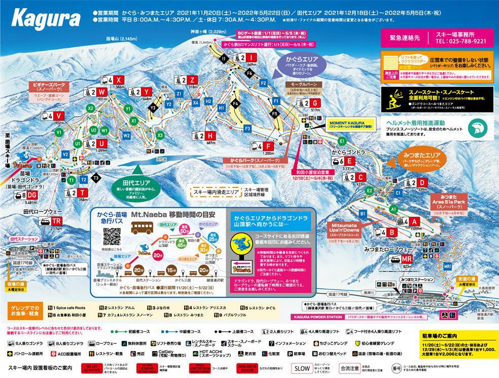 かぐらスキー場 ゲレンデマップ